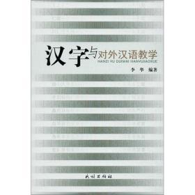 汉字与对外汉语教学