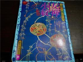原版日本日文 太阳染と织シリーズ  友禅小纹 红型 平凡社 1977年 大16开平装