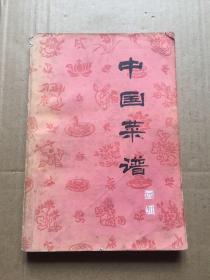 中国菜谱 四川  1981年1月一版一印