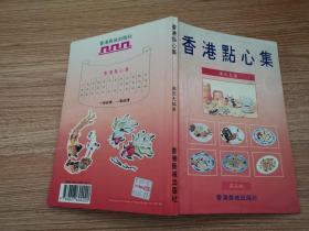 香港点心集 第五版