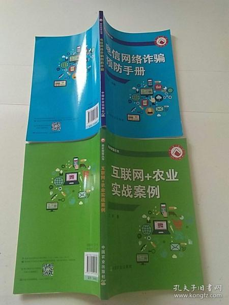 电信网络诈骗预防手册/助农致富丛书