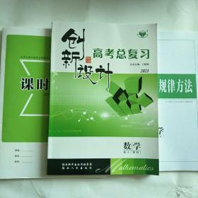 全新正版2021创新设计高考总复习2021数学人教A理含课时作业和答案陕西人民出版社