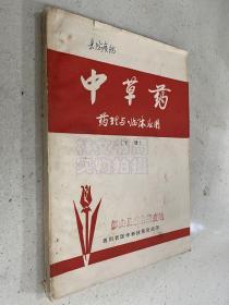 中草药药理与临床应用 下册
