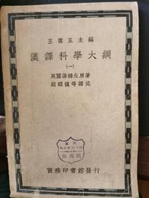 汉译科学大纲   四册  品好,干净 封面封底版权页完整