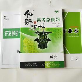 全新正版2021创新设计高考总复习2021历史民含课时作业和答案陕西人民出版社