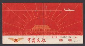 文革时期老飞机票,沪字,毛主席语录版
