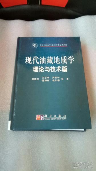 现代油藏地质学理论与技术篇