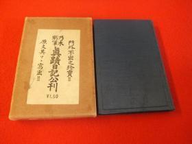 乃木将军日记     日文精装    乃木希典 著 ; 天野信太郎 编、乃木将军遗徳顕彰会、昭和11年、20cm