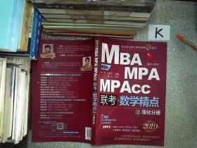 2019精点教材 MBA、MPA、MPAcc管理类联考 数学精点 第8版(套装2册赠送价值1980元的全程学习备考课程)