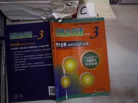 新概念英语(新版)3:教材全解(新概念英语学习必备)培养技能