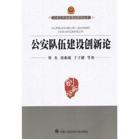 公安队伍建设创新论 贺电 著 9787565318221 中国人民公安大学出版社 正版图书