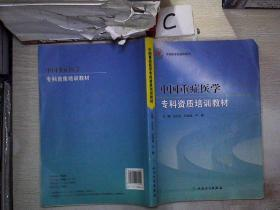 中国重症医学专科资质培训教材