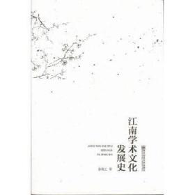 江南学术文化发展史 姜晓云 9787565137082 南京师范大学出版社 正版图书