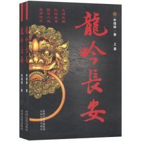 龙吟长安 李靖瑜 9787551306836 太白文艺出版社 正版图书