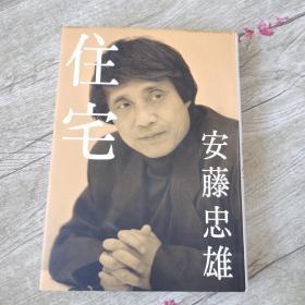 《住宅》-日本著名建筑学家安藤忠雄