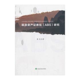 旅游资产证券化(ABS)研究 张奇 著 9787514139822 经济科学出版社 正版图书