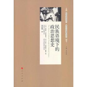 民族语境下的政治思想史 卡斯蒂廖内 等 9787010122397 人民出版社 正版图书
