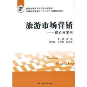旅游市场营销 理论与案例 鲁峰 主编 9787564221454 上海财经大学出版社 正版图书
