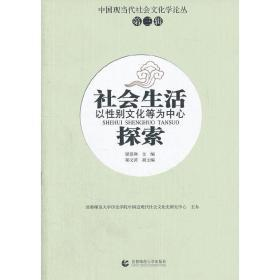 社会生活探索:以性别文化等为中心 梁景和 主编 9787565607004 首都师范大学出版社 正版图书
