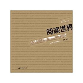 阅读世界 黄健 9787549524969 广西师范大学出版社 正版图书