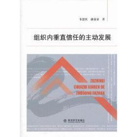 组织内垂直信任的主动发展 韦慧民//潘清泉 著作 9787514134209 经济科学出版社 正版图书