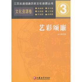 艺彩颂廉 丛书编写组 编 9787549920396 江苏教育出版社 正版图书