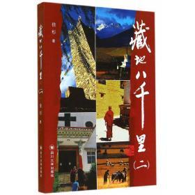 藏地八千里 2 徐杉 著 9787561478486 四川大学出版社 正版图书