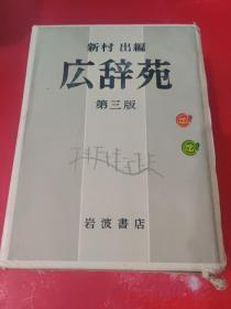 広辞苑 第三版 日文版