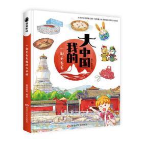 一起去看看我的大中国给孩子的人文地理百科图画书