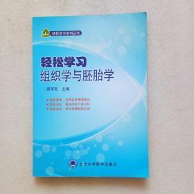 轻松学习组织学与胚胎学(书内有写字划线)