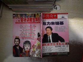 中华传奇 文摘纪实版 2011 387