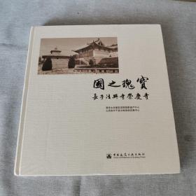 国之瑰宝:长子法兴寺崇庆寺