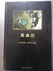 昆虫记/中小学生必读丛书-教育部推荐新课标同步课外阅读