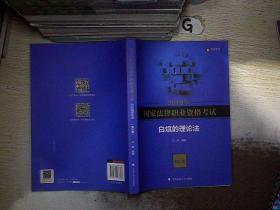 2019年国家法律职业资格考试白斌的理论法(知识卷).