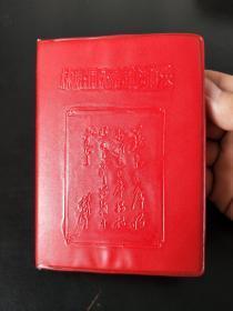 【林彪同志言论摘录】,全一册,品如图。 (该书或为邓宝姗将军藏书,是甘肃日报社赠出的甘肃人民出版社样书,带印,已拍图,具体自鉴)
