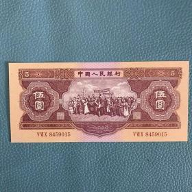 第二套人民币五元5元红五元收藏全新纸币收藏