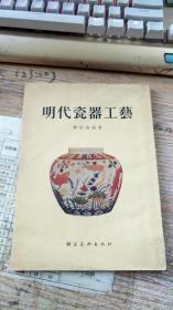 《明代瓷器工艺》1955年一版一印,2000册
