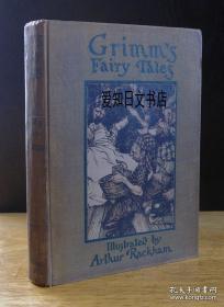 【包邮】约1912年出版稀缺《格林童话故事》 亚瑟·拉克姆彩色版画与黑白插图
