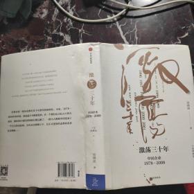 吴晓波企业史 激荡三十年:中国企业1978—2008(十年典藏版)上下册