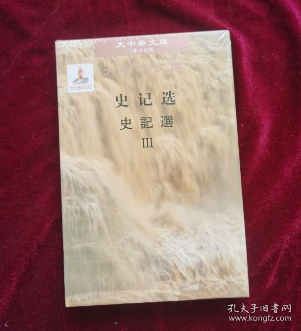 【正版图书现货】史记选 : 汉日对照 3