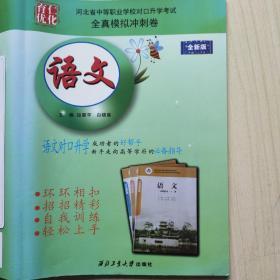 河北省中职职业学校语文对口升学全真模拟冲刺卷