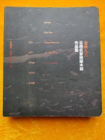 金秋九月 云南名家绝版木刻作品集【扉页有作者签名】