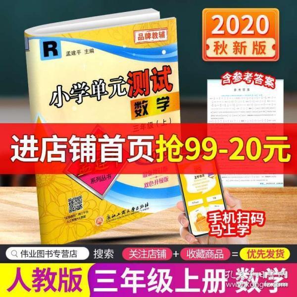 孟建平系列丛书 小学单元测试:数学(三年级上 B 2017最新修订版)