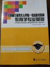 全国硕士研究生入学统一考试备考指南:教育学专业基础