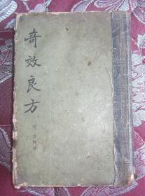 奇效良方(50年代商务印书馆,精装厚册上册)