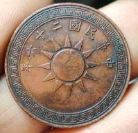 民国二十六年26年党徽一分铜币小桂字