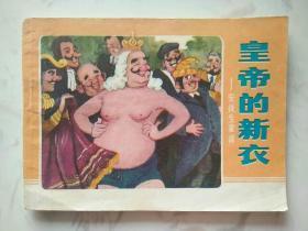 连环画:安徒生童话《皇帝的新衣》