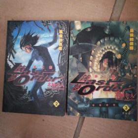铳梦 第二部:最后的任务 1-2 全二册