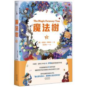 魔法树 3伊妮德·布莱顿天津人民出版社9787201154046