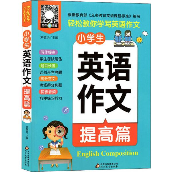 小雨作文:《小学生英语作文·提高篇》